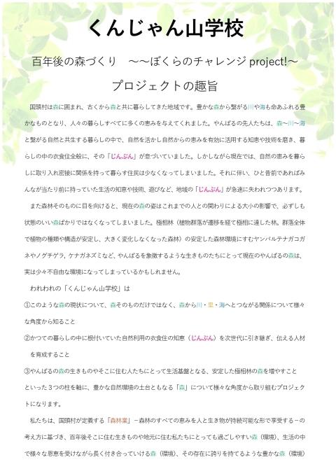 2020年度 第ニ回くんじゃん山学校! 夜の森を探検!part2_f0121321_11082171.jpg