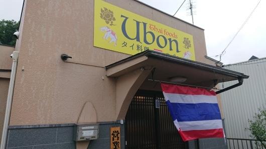 タイ料理 ウボン_d0030026_01042106.jpg