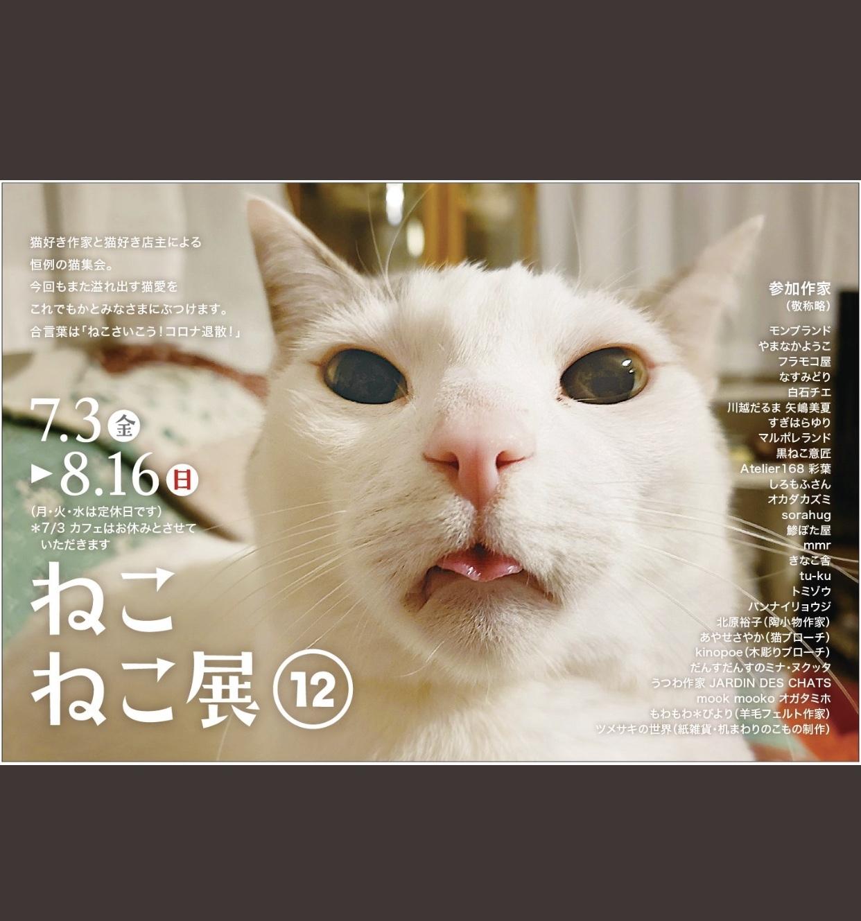 名古屋市名東区極楽の q.e.d.STORE & CAFE さんの『ねこねこ展』に初参加します_a0137727_20261369.jpeg