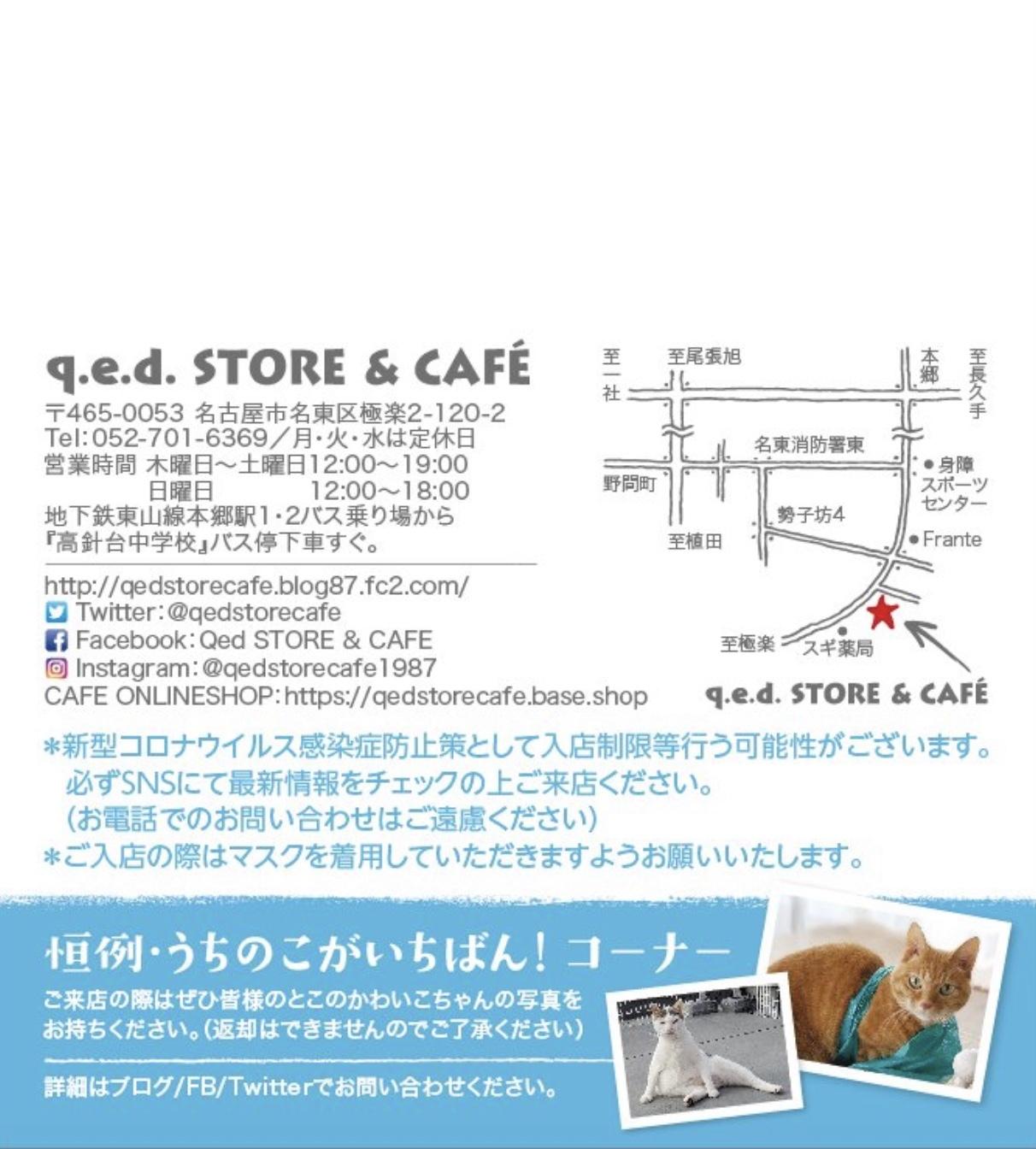 名古屋市名東区極楽の q.e.d.STORE & CAFE さんの『ねこねこ展』に初参加します_a0137727_20263305.jpeg