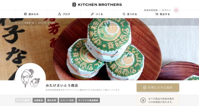 キッチンブラザーズさんのサイトで販売始まりました_e0155231_23430384.png