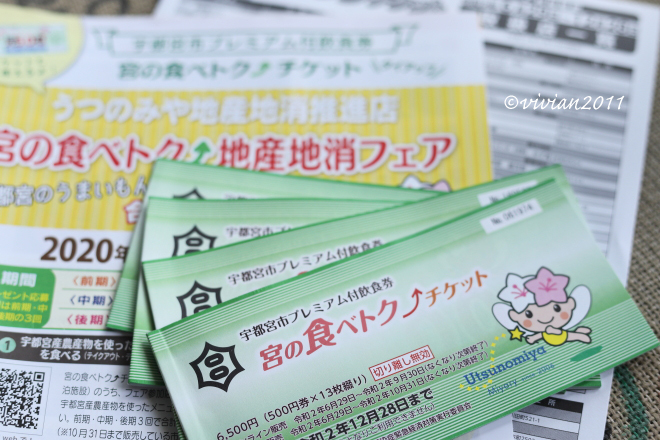 AGカフェ ~宮の食べトク↑チケットを使って~_e0227942_21172912.jpg