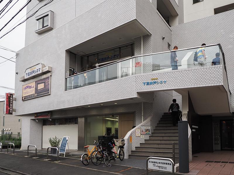 Hello from Tokyo 128 下高井戸シネマ_a0003650_22520285.jpg