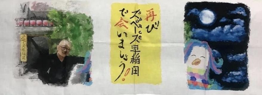 『スペース早稲田で会いましょう!』_a0132151_02000186.jpg