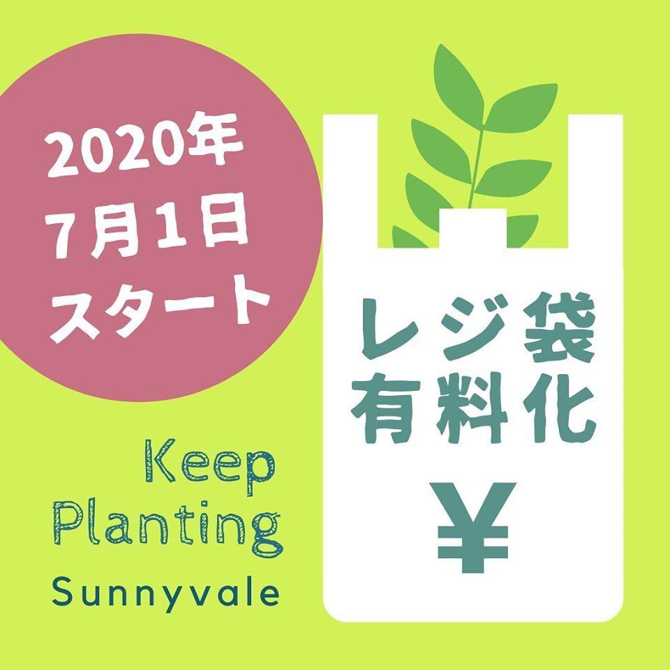 レジ袋有料化と夏季休業のお知らせ_f0220152_17001861.jpg