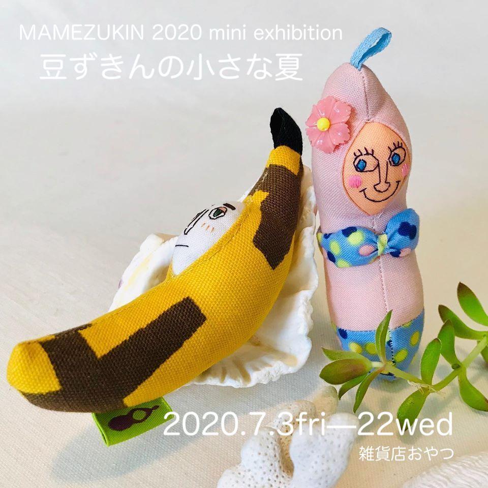 豆ずきん速報!展示は、7月3日から_f0129557_15245774.jpg