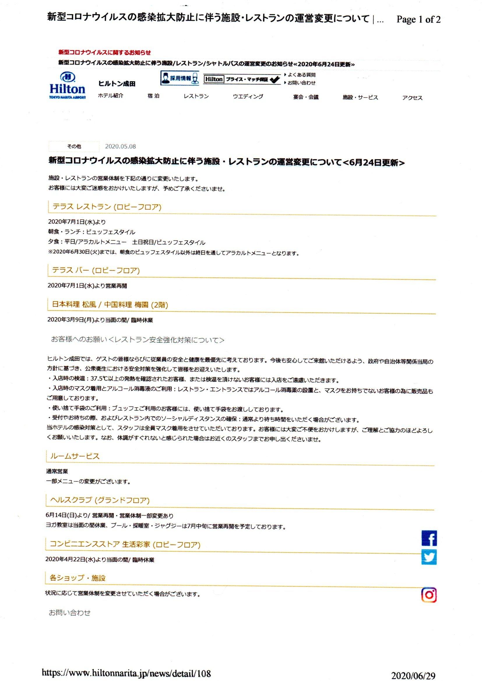 ヒルトン成田@covid-19 quarantine period (1)_b0405262_20142361.jpg