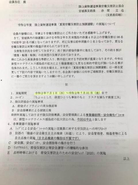 夏期労働災害防止強調運動_d0153164_09591281.jpg