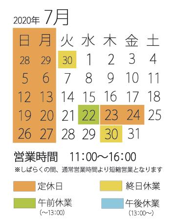 7月のみずのわカレンダー_d0255366_21360752.png