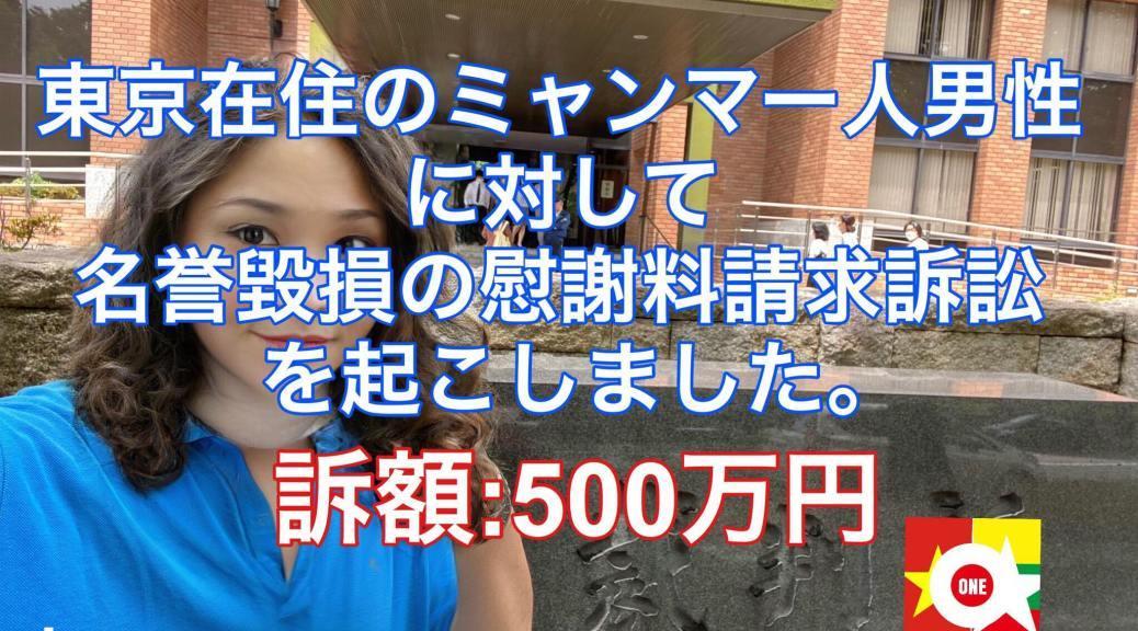 東京在住のミャンマー人男性に対して名誉毀損の慰謝料請求訴訟を起こしました(最終投稿)_b0355085_11581455.jpg