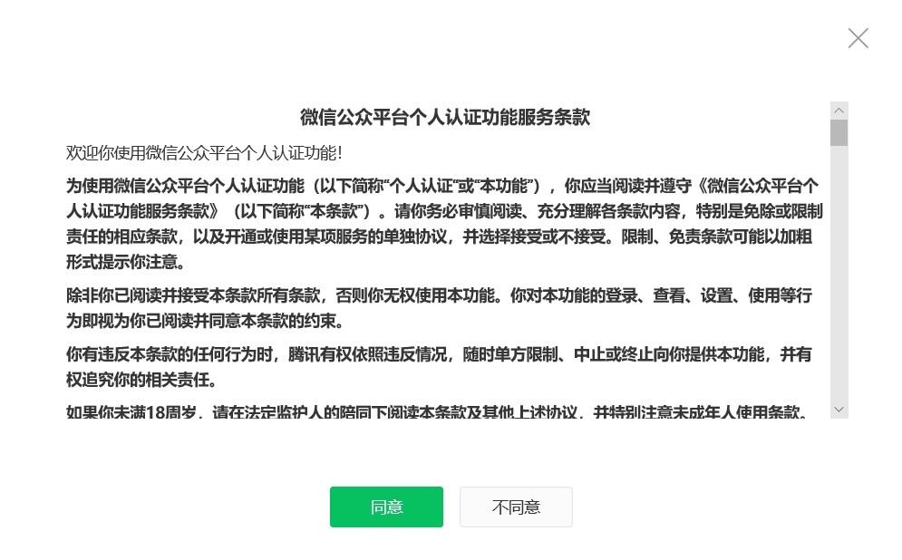 微信公众平台个人认证功能服务条款_d0007589_11461435.jpg