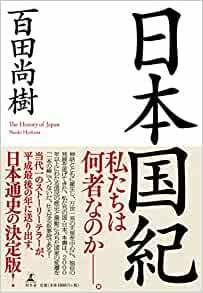 おすすめの本 その175 「日本国紀」_e0021092_16253391.jpg