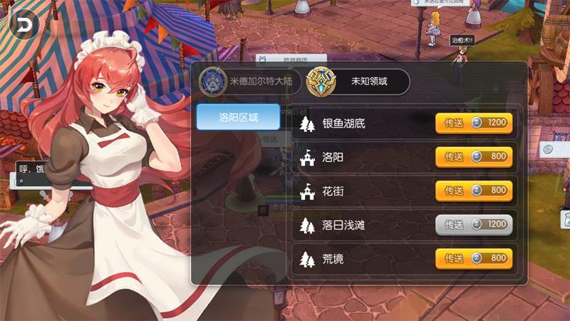仙境传说RO:EP7.0龍之城洛陽_f0149798_02251178.jpg