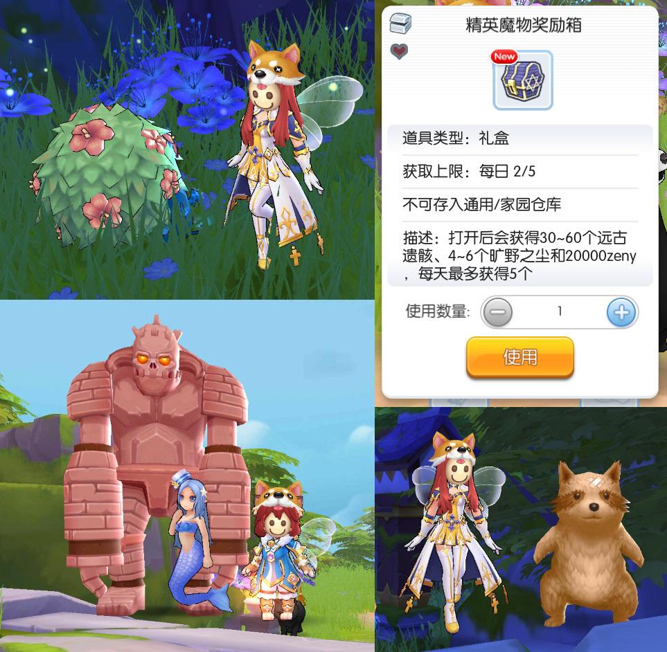 仙境传说RO:EP7.0龍之城洛陽_f0149798_03413925.jpg