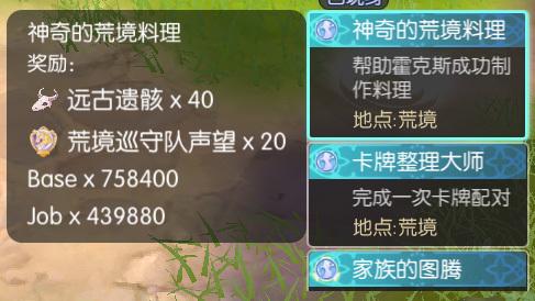 仙境传说RO:EP7.0龍之城洛陽_f0149798_04380454.jpg