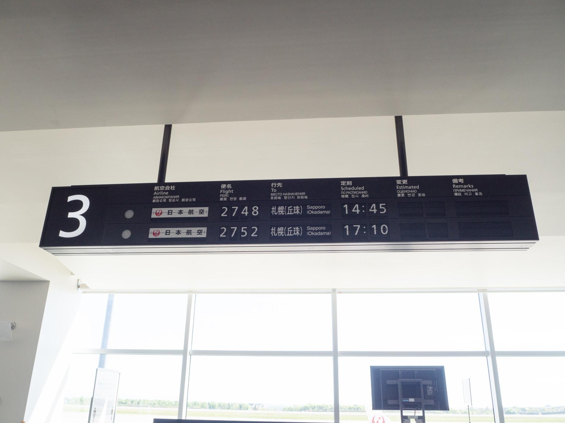 北海道エアシステムの新機材ATR42に乗って・・函館へ(3)_f0276498_22045051.jpg