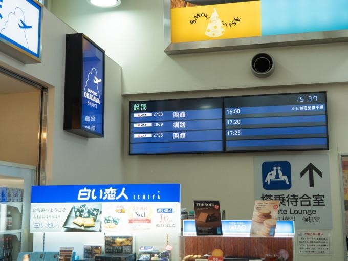 北海道エアシステムの新機材ATR42に乗って・・函館へ(3)_f0276498_22061327.jpg