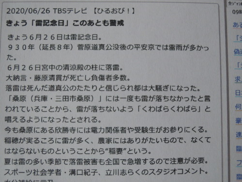 TBS  ひるおび_b0287904_10221292.jpg
