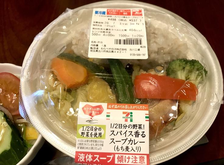 1/2日分の野菜!スパイス香るスープカレー(セブン)_c0212604_12525280.jpg