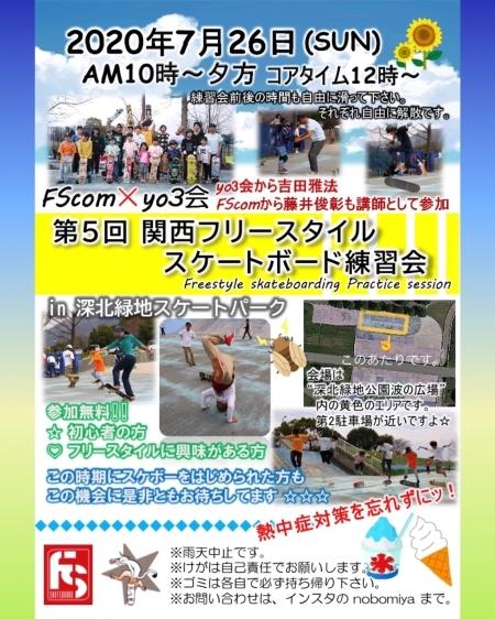第5回 関西FS練習会_e0011511_23381060.jpg