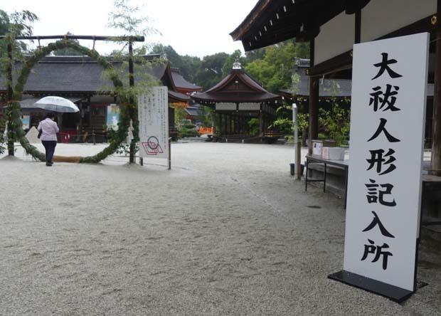 上賀茂神社大祓い 茅の輪くぐりなど_e0048413_20275838.jpg