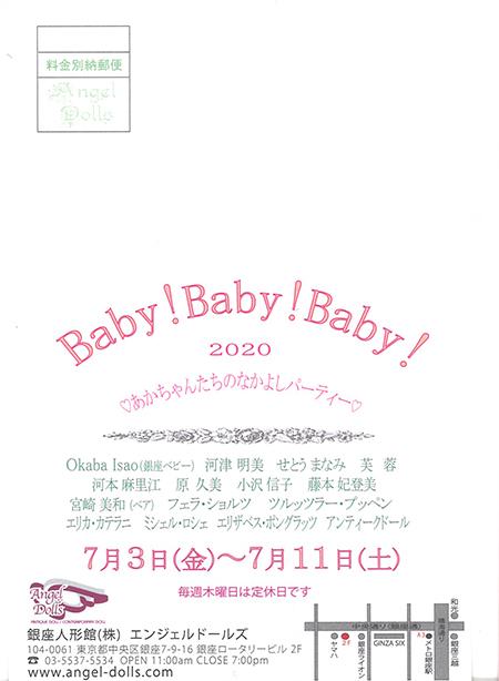 衣装クラス担当 河津明美先生 Baby!Baby!Baby!2020あかちゃんパーティーのお知らせ_b0107314_12504009.jpg