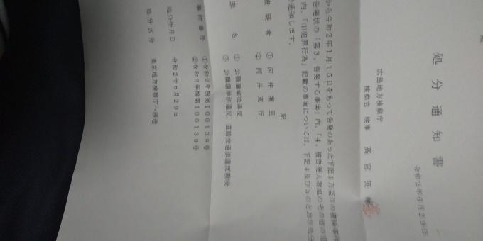 河井案里・克行被疑者を東京地検に移送したとの処分通知書_e0094315_18125198.jpg