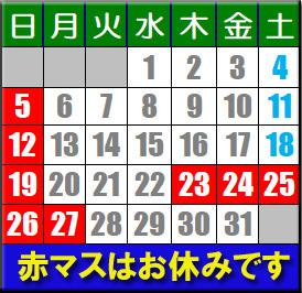 アルフィン 7月営業カレンダー_d0067418_11251495.jpg