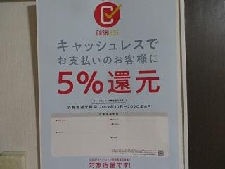 明日でキャッシュレス・消費者還元事業が終了_b0405523_01044624.jpg