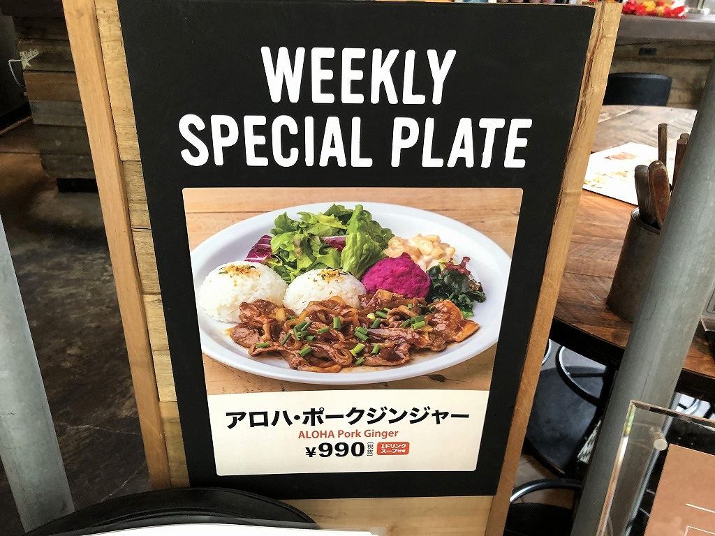 Aloha Table@大崎_c0395834_23030458.jpg
