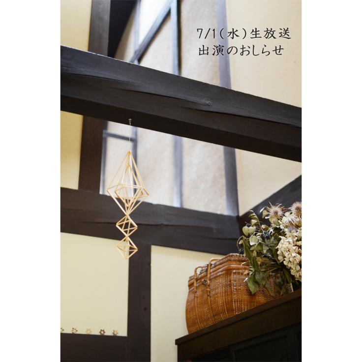 明日7/1(水)NHK「ぐるっと関西おひるまえ」生放送出演のおしらせ。_d0227246_13555820.jpg