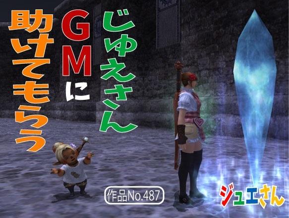 じゅえさん、GMに助けてもらう。_e0401547_20085981.jpg
