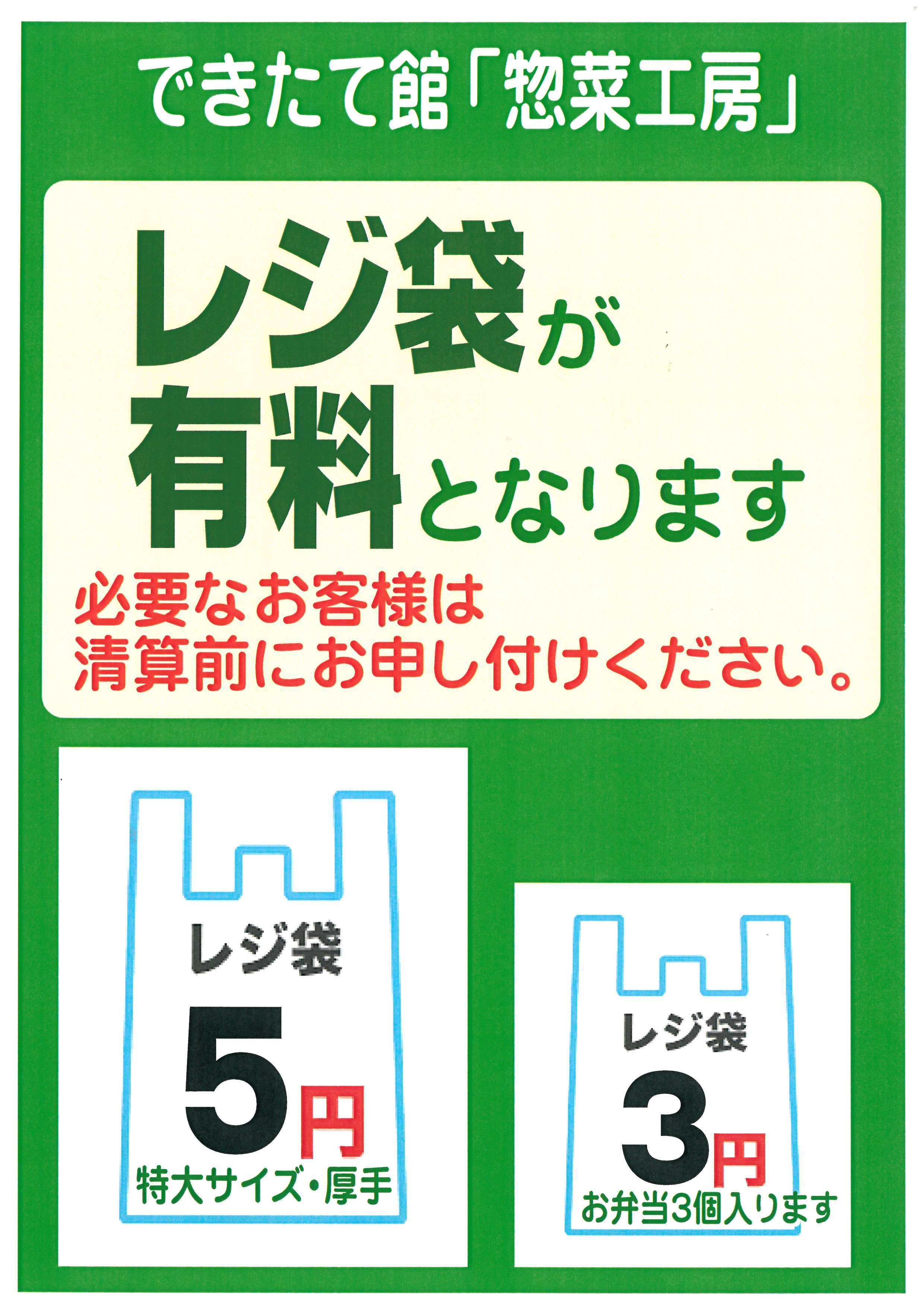 レジ袋削減にご協力ください!(一部施設で有料)_c0141652_15095247.jpg