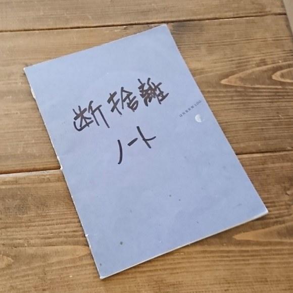++ノートを 綴る暮らし*++_e0354456_09171867.jpg