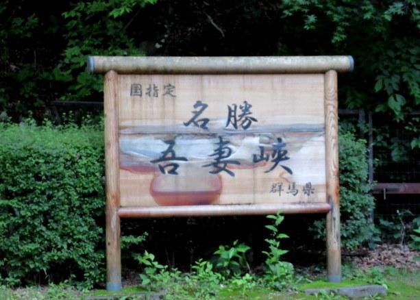名勝 吾妻峡 * 梅雨の晴れ間、緑の渓谷に涼む♪_f0236260_21150726.jpg