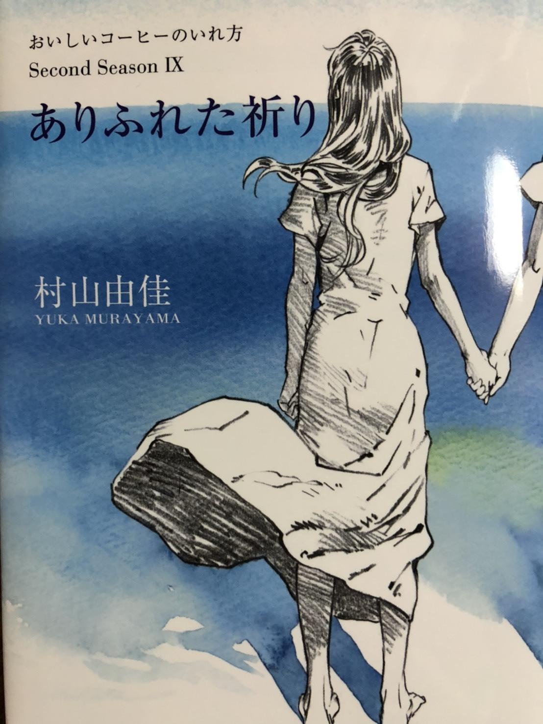 愛読書_b0328361_23140942.jpg