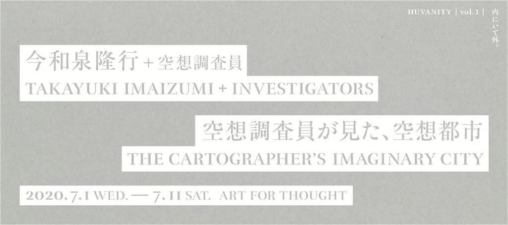 title : 今和泉隆行+空想調査員 『空想調査員が見た、空想都市』に参加します_b0215862_10094243.jpg