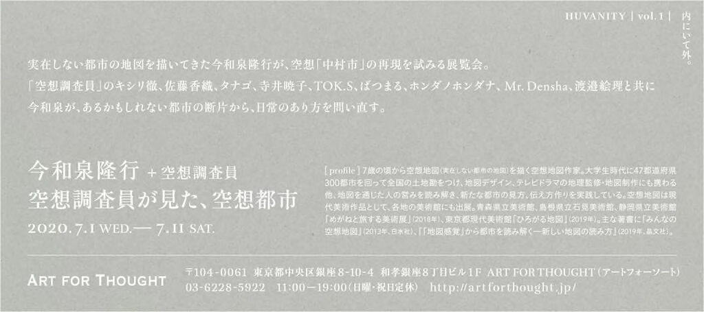 title : 今和泉隆行+空想調査員 『空想調査員が見た、空想都市』に参加します_b0215862_10095158.jpg