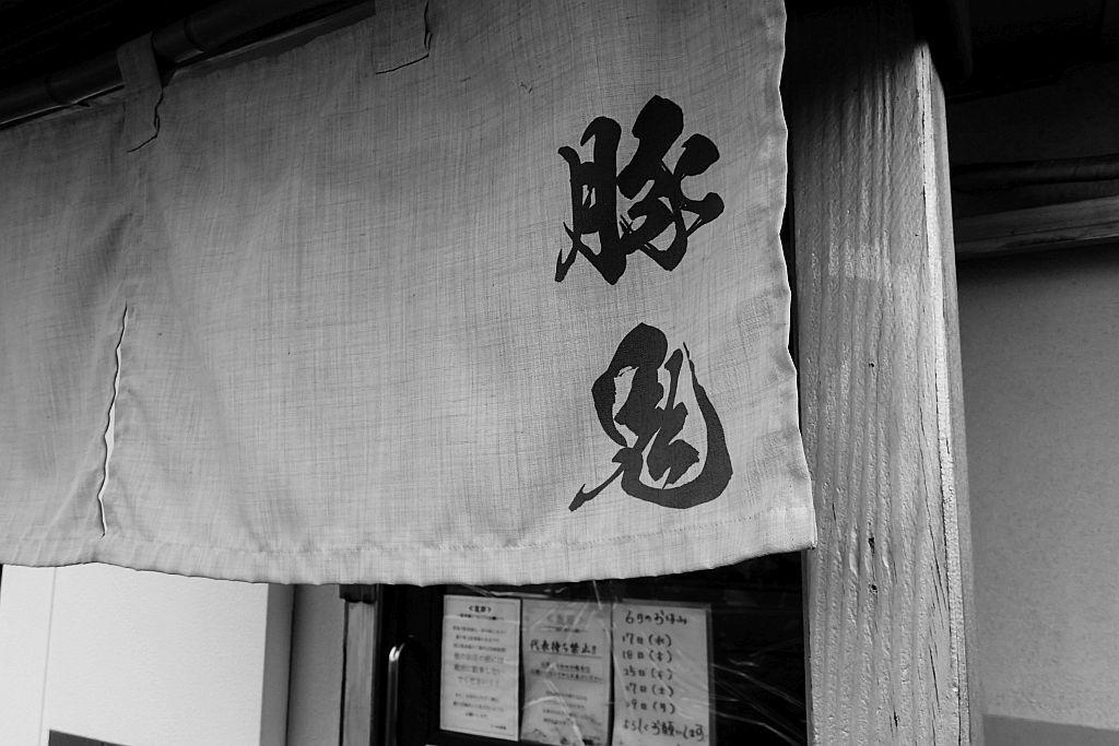 上島「豚鬼」で味玉黒豚骨_e0220163_17000926.jpg