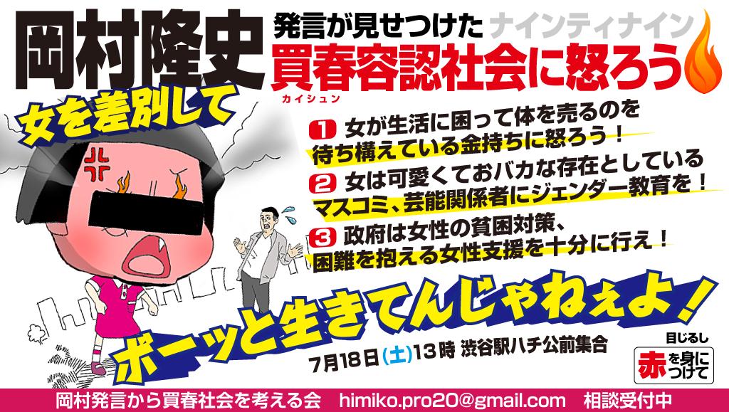 コロナウイルス:18日午後1時@渋谷「女を差別してボーッと生きてんじゃねぇよ」_c0166264_23462330.png