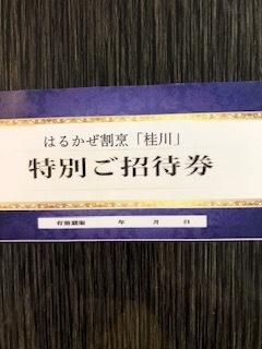 京都生活 ~はるかぜガーデン桂川の食事会~_c0218368_16102413.jpg