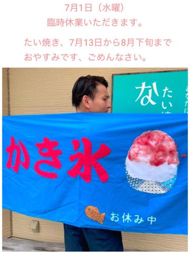 2020.07.01 臨時休業いただきます。永ちゃん風。_a0145471_22410181.jpg