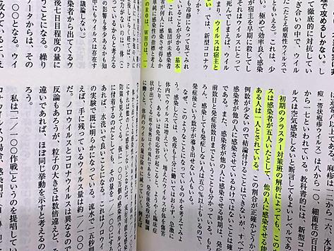 コロナの事をブログに書くのはどうかな?と思いつつ純子先生の言葉をつづります_d0169072_19094784.jpg