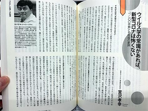 コロナの事をブログに書くのはどうかな?と思いつつ純子先生の言葉をつづります_d0169072_19094850.jpg