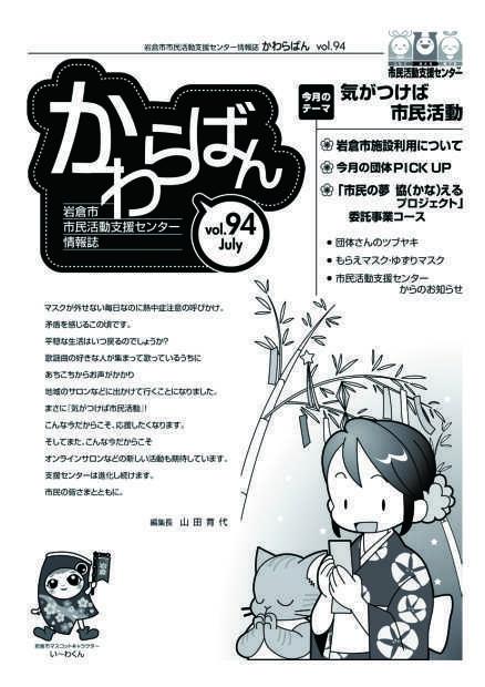 【R2. 7月号】岩倉市市民活動支援センター情報誌かわらばん94号_d0262773_09271597.jpg