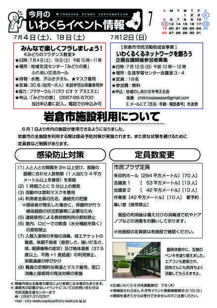 【R2. 7月号】岩倉市市民活動支援センター情報誌かわらばん94号_d0262773_09273304.jpg