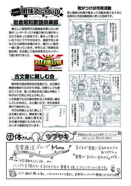【R2. 7月号】岩倉市市民活動支援センター情報誌かわらばん94号_d0262773_09274951.jpg