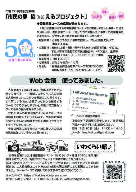 【R2. 7月号】岩倉市市民活動支援センター情報誌かわらばん94号_d0262773_09282500.jpg