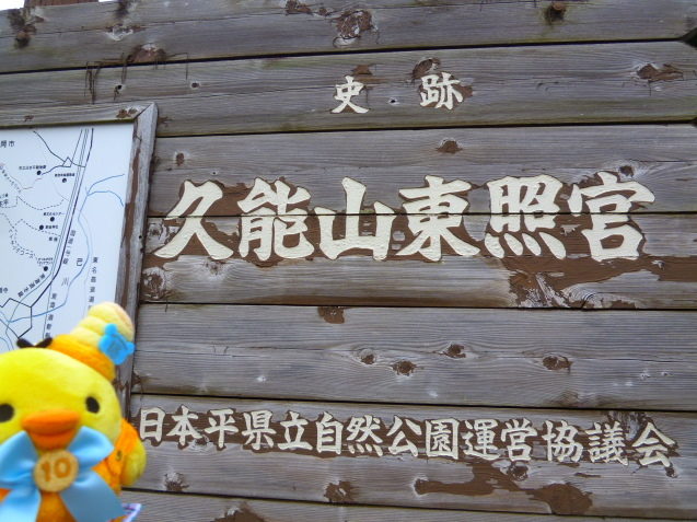 ☆トリ旅ウォーキングDAY☆_f0351775_21042805.jpg