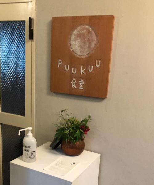 フィンランドの香り。。ミナペルホネンの「puukuu食堂」_a0125177_14130534.jpg